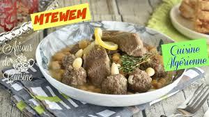 cuisine alg駻ienne mtewem cuisine algérienne mtewem en sauce blanche