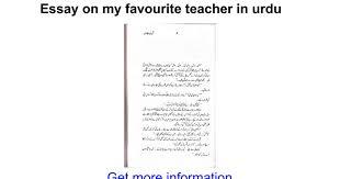 essay on my favourite in urdu docs