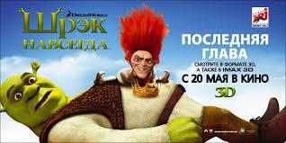 posters shrek teaser trailer