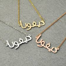 arabic name necklace personalized arabic name necklace grandeur accessories