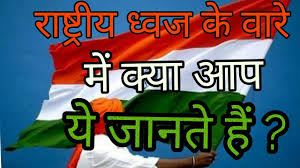 Colors Of Flag Meaning About Indian Flag History About Indian Flag Meaning Of 3 Colour