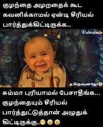 Serial Meme - mega serial mokkai meme tamil memes