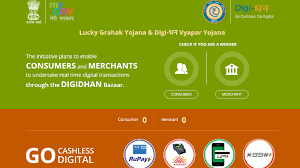 How To Check If You by Lucky Grahak Yojana Digi Dhan Vyapar Yojana How To Check If You