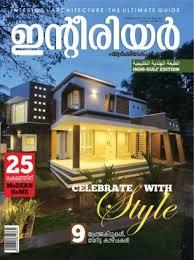 malayalam home design magazines interior architecture magazine november 2017 issue get your