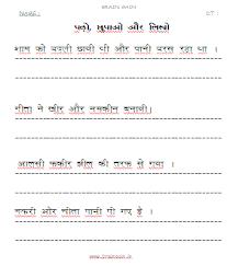 all worksheets hindi worksheets pdf printable worksheets guide