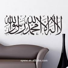 wall stickers home decor custom islamic sticker decal muslim wall art calligraphy islam