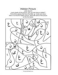 www arabicplayground hidden pictures al tilmeedh sabaq