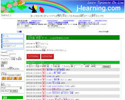 j learning com learn japanese on line nihongo eな portal for