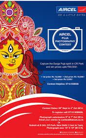 Invitation Card For Pooja Aircel Announces Durga Puja Photography Contest Digital Conqueror