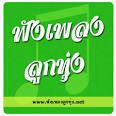 ฟังเพลงลูกทุ่ง.net - Android Apps on Google Play