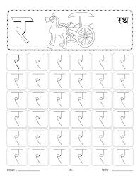 ra se rath writing practice worksheet download free ra se rath