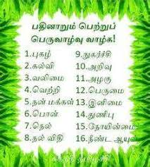 wedding wishes kavithaigal wedding day quote in tamil quotes 4 you