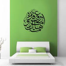 syene 3d art vinyl islamic and arabic wall stickers decorative syene 3d art vinyl islamic and arabic wall stickers decorative items for living room islamic wall