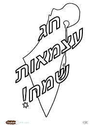 yom ha u0027atzmaut coloring pages