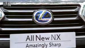 lexus nx300h hong kong 澳門梳打tv macau soda tv 新車登場驚世銳目lexus nx300h youtube