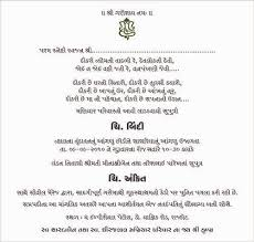 wedding quotes cards wedding invitation quotes in gujarati our wording templates