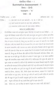 cbse class 10 sa1 question papers u2013 hindi aglasem schools