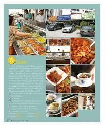 magasine cuisine น ตยสาร health cuisine หน าอ านน ตยสาร อ านฟร health cuisine