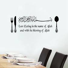 citations cuisine islamique vinyle stickers muraux citations manger dans le nom d