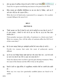 biology mcqs with answers of class xii 2017 2018 eduvark