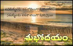 telugu morning quotes wshes inspirational thoughts