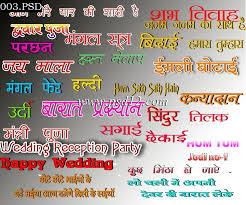 wedding quotes psd photoshop backgrounds marathi wedding title मर ठ