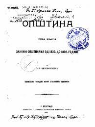 Aca Milovanović Opština Od 1839 Do 1898 God