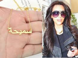 custom made name necklaces 18k gold arabic name necklace silver arabic necklace name necklace