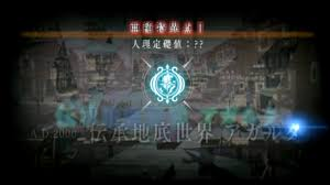 agartha map fate grand order ost epic of remnant agartha map 2