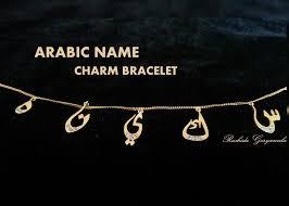name charm sakina arabic name charm bracelet jewelry updates by rashida