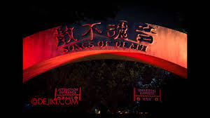 halloween horror nights 3 songs of death haunted house at