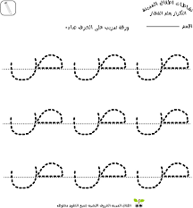 kg1 arabic worksheets pdf trace yahoo search results yahoo image