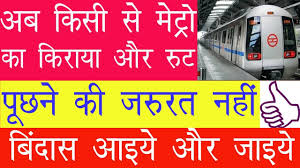 Metro Blue Line Map Delhi by How To Know Delhi Ncr Metro Train Route Map Fare U0026 Parking Rate