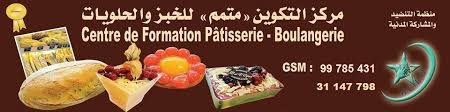 centre de formation cuisine centre de formation en boulangerie pâtisserie cite zouhour jawhra