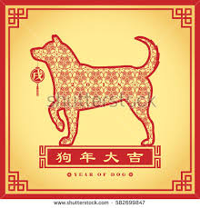 Lunar New Year Decoration Vector by 2018 Year Dog Chinese New Year Stock Vector 582699847 Shutterstock