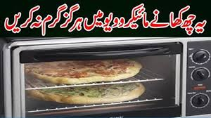 Toaster Oven Dinners Microwave Oven Use In Urdu Youtube