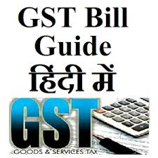 gst bill guide in hindi android apps on google play