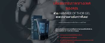hammer of thor official distributor thailand แคปซ ลเพ อ