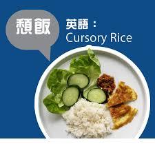 騅ier cuisine franke hong kong baptist 香港浸會大學 home