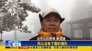 bureau 馗olier 寒流發威今晚到明晨最冷下週一回暖 民視新聞