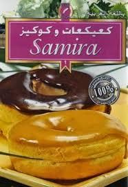 cuisine samira la cuisine algérienne سميرة كعيكعات و كوكيز