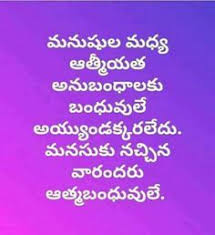the legendary love telugu great love letters telugu love quotes