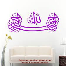 bismillah islamic wall art arabic calligraphy decals jr decal bismillah islamic wall art stickers
