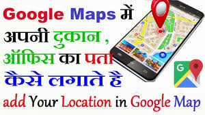 Maps Goog How To Add Your Location On Google Maps Google Maps म