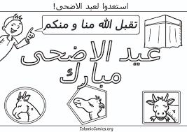 eid ul adha mubarak u2013 coloring page arabic u2013 islamic comics