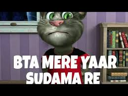Mere Cat Meme - bta mere yaar sudama re by talking tom youtube