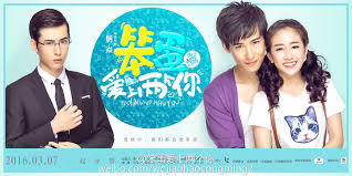 a fool in love fool in love with you 2 a silly departure from regular idol dramas