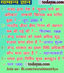 gk in hindi general knowledge in hindi 16 to 40 ndtv results