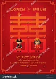 Chinese Wedding Invitation Card Wording Traditional Chinese Wedding Invitation Card Template Stock Vector