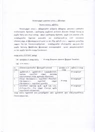 coimbatore district court recruitment 2017 for 14 posts of office